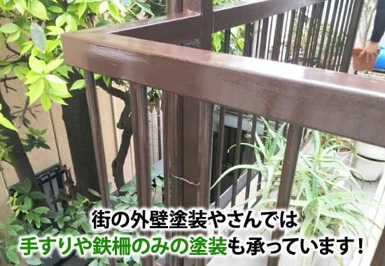 街の外壁塗装やさんでは手すりや鉄柵のみの塗装も承っています!
