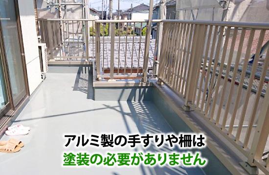 アルミ製の手すりや柵は塗装の必要がありません