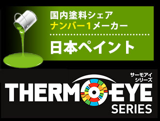 thermoeye-3