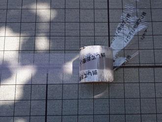 繋ぎ目はメッシュテープで補強