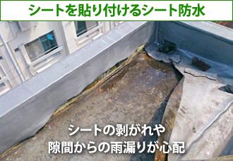 シートを貼り付けるシート防水