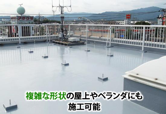 複雑な形状の屋上やベランダにも施工可能