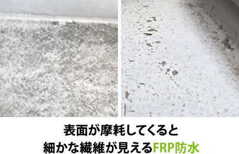 表面が摩耗してくると細かな繊維が見えるFRP防水