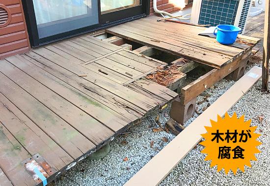 ウッドデッキ 木材が腐食