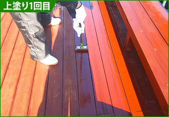 ウッドデッキの塗装工程④塗装(上塗り1回目)