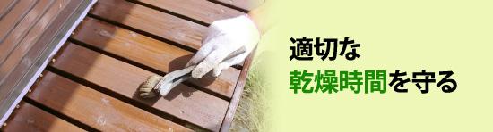 最適な乾燥時間を守る