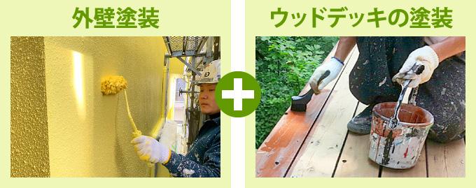 外壁塗装時に併せて塗装するのもお勧め