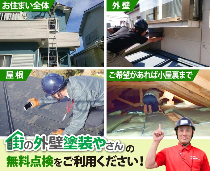街の外壁塗装やさんの無料点検をご活用ください!
