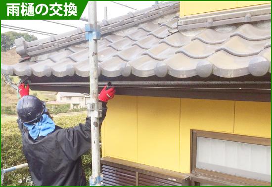 雨樋の交換