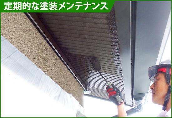 軒天の塗装メンテナンス