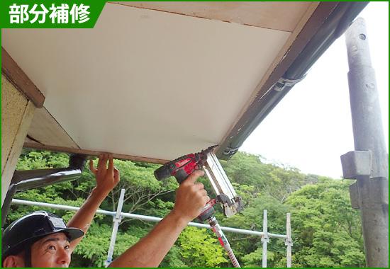 軒天の部分補修