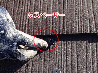 三浦郡葉山町 屋根塗装 タスペーサーを使った縁切り